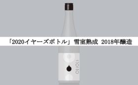 【お気軽1本支援】「2020イヤーズボトル」2018年醸造