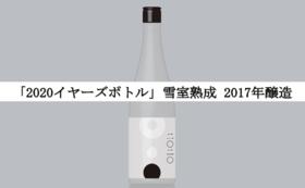 【お気軽1本支援】「2020イヤーズボトル」2017年醸造