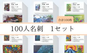 【100人名刺】x 1セット