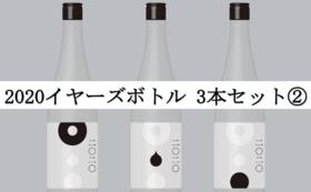 2020イヤーズボトル 3本セット②