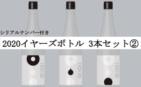 【シルバーサポーター】2020イヤーズボトル シリアルナンバー付き 3本セット②