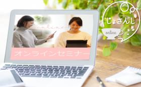 企業向けオリジナルセミナー実施とロゴの掲載
