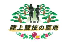 大会パンフレット広告 A4 1/2・企業向け大会応援スポンサー