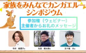 【参加(ウェビナー)+主催者からお礼のメッセージ】