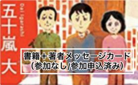 【本】講師五十嵐大さん書籍と著者メッセージカード(参加されない方/既に参加申込み済の方)