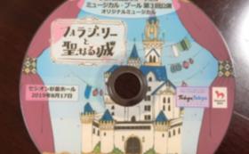 【お気軽応援コース】2019年公演DVD縮小版付き