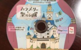 【DVDで応援コースA】2019年公演DVD付き