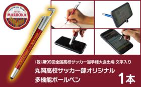丸岡高校サッカー部 応援多機能ボールペン 1本