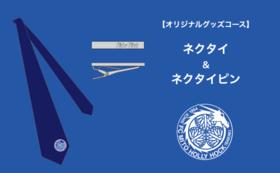 【オリジナルグッズコース】ネクタイ&ネクタイピンセット