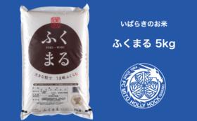 いばらきのお米「ふくまる 5kg」