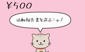 500円支援