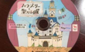 【DVDで応援コースB】2019年公演DVD付き
