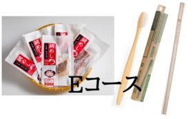 Eコース(竹ストロー4本・竹歯ブラシ4本・坂田水産:鯛めし4パック)