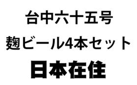 台中六十五麴ビールセット【日本在住】