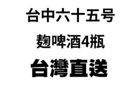 台中六十五麴ビールセット【台湾直送】