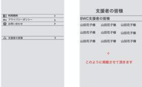 あなたのお名前をBWC内の支援者一覧に掲載