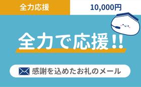 全力応援!(10000円)