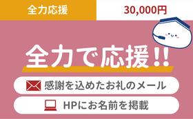 全力応援!(30000円)