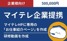 マイテレ企業提携(500000円)