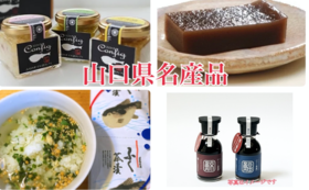 山口県の地元民しか知らない物産品と会社を紹介(1年)