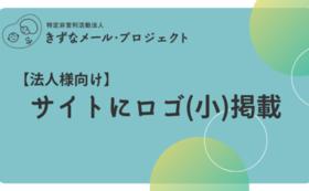 【法人さま向け】サイトにロゴ掲載(小)