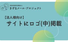 【法人さま向け】サイトにロゴ掲載(中)