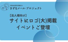 【法人さま向け】サイトにロゴ掲載+完成イベントご登壇②
