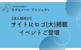【法人さま向け】サイトにロゴ掲載+完成イベントご登壇①