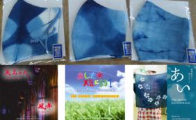 【藍染め手づくりマスク&映画サウンドトラックCD】