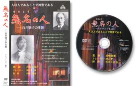 【宮崎信恵監督作品  無名の人~石井筆子の生涯~DVD】