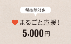 【税控除対象】まるごと応援5,000円コース