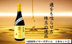 【応援コース限定5名様】2020 イヤーズボトル 3本セット+若乃井酒造 袋吊り雫酒「若乃井」