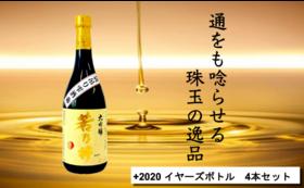 【応援コース限定3名様】2020 イヤーズボトル 4本セット+若乃井酒造 袋吊り雫酒「若乃井」
