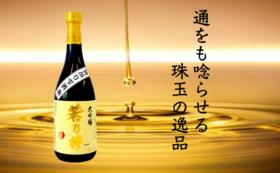 【限定5名様】若乃井酒造 袋吊り雫酒「若乃井」