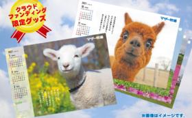 【完売】牧場限定グッズで応援!クラウドファンディング限定マザー牧場カレンダーコース