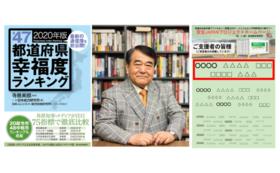 お名前掲載(大)+  会長寺島より直筆お礼のお手紙