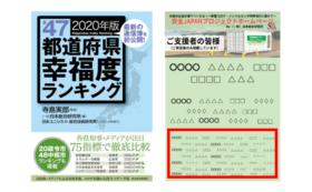 「全47都道府県幸福度ランキング 2020年版」1冊