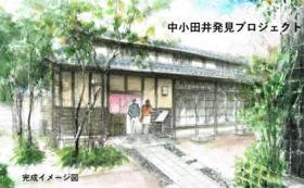 【中小田井発見プロジェクトKIZURI!お気持ちご一緒に最大限全力応援コース】
