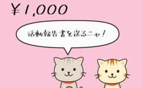 1000円支援
