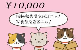 1万円支援