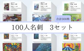 【100人名刺】x 3セット