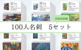【100人名刺】x 5セット