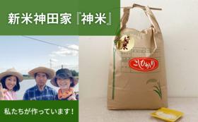 【追加で用意しました!】約200年の農家の歴史を誇る、神田家 神米 コシヒカリ5kg 限定数量販売