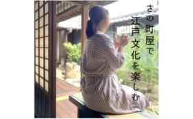 さの町屋で江戸文化を楽しむ お抹茶&和菓子&お土産付入館券(1万5千円)