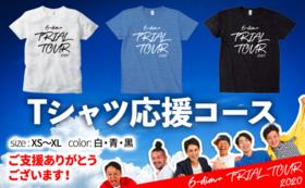 Tシャツ応援コース【クラウドファンディング限定】