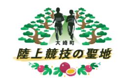 大会パンフレット広告 A4 1/4・企業向け大会応援スポンサー
