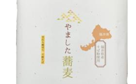 福井県産手打ちそば8人前と名前のない生醤油のセット