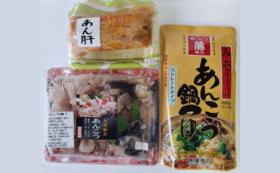 【スポンサー協賛コース】飯岡屋水産・あんこう鍋用セット