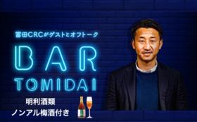 【スペシャル体験コース】BAR TOMIDAIをオンライン観覧(明利酒類ノンアルコール梅酒付き)