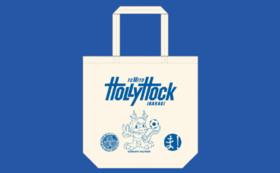 【スポンサー協賛グッズコース】大洗まいわい市場・まいわい市場×水戸ホーリーホックオリジナルエコバッグ